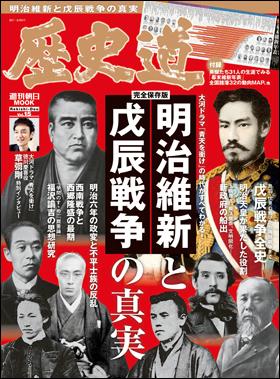 歴史道 Vol.15