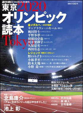 東京2020オリンピック読本