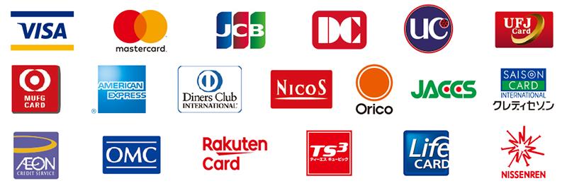 色々なカード会社が使えます!