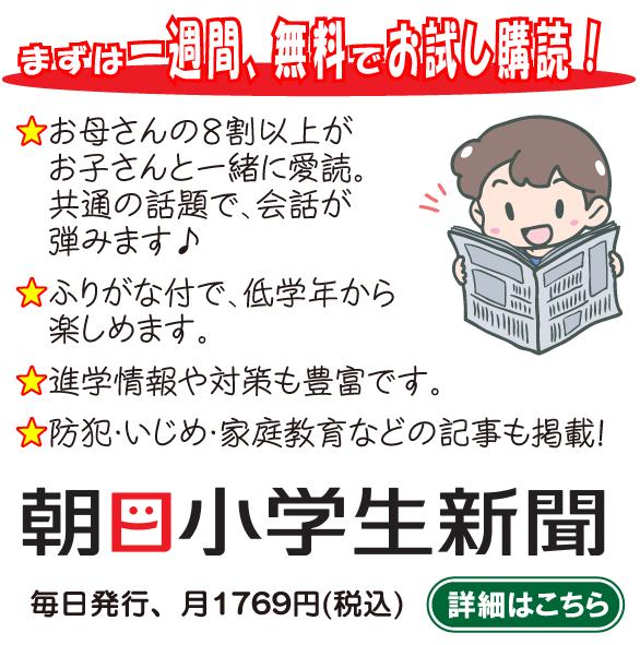 朝日小学生新聞を読んでみよう!