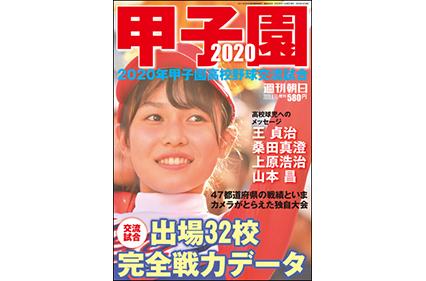 甲子園2020