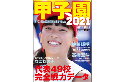 甲子園2021