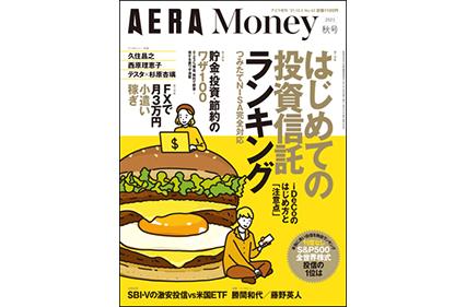 AERA Money 2021秋号