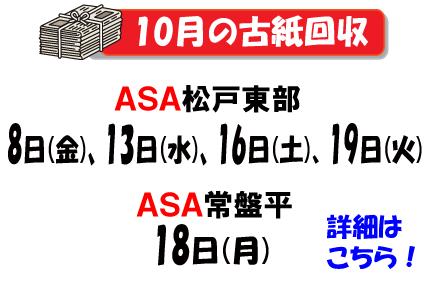10月の古紙回収日