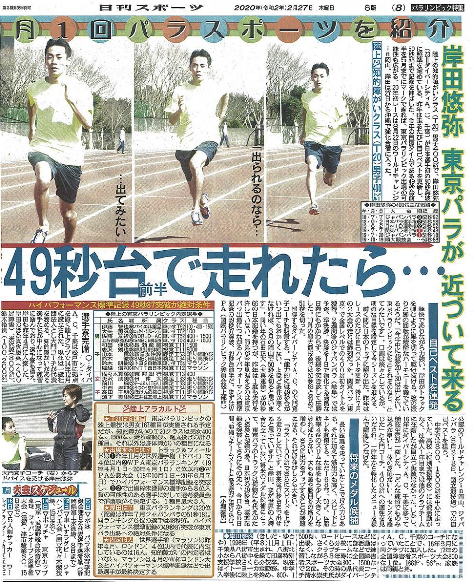日刊スポーツ2月27日の記事