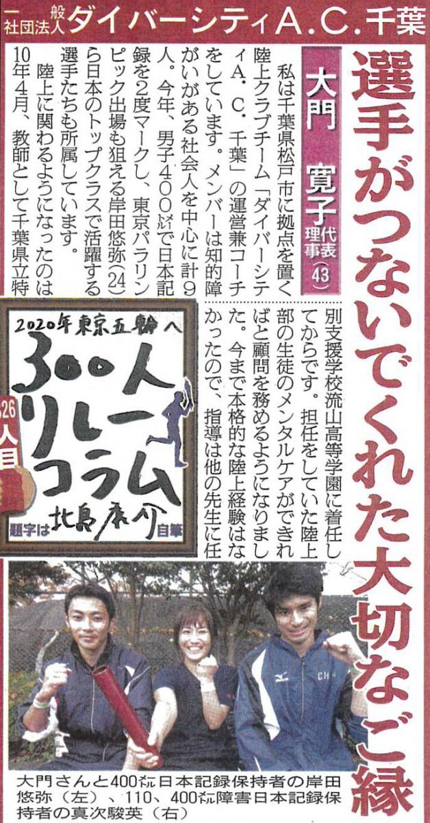 日刊スポーツ12月2日の記事・前