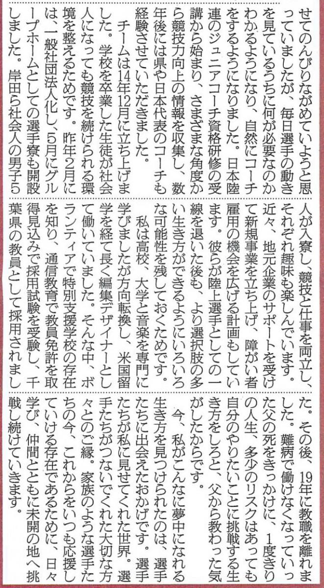 日刊スポーツ12月2日の記事・後