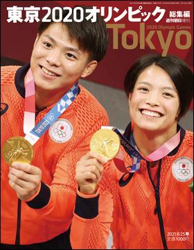 東京2020オリンピック総集編